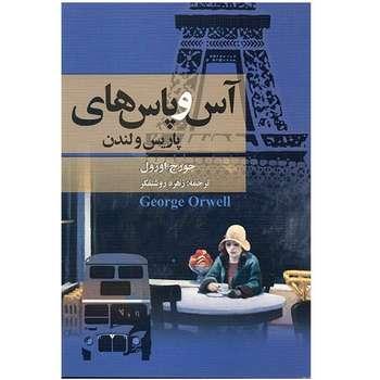کتاب آس و پاسهای پاریس و لندن اثر جورج اورول