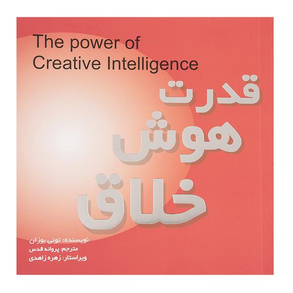 کتاب قدرت هوش خلاق اثر تونی بوزان