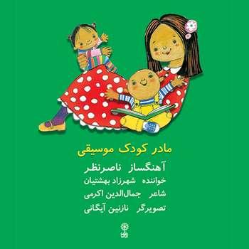کتاب مادر کودک موسیقی اثر ناصر نظر انتشارات ماهور