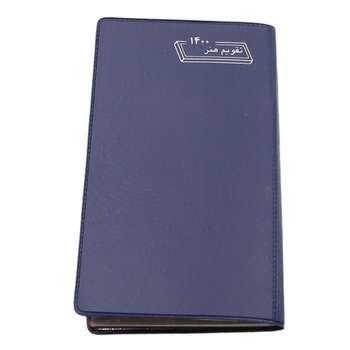 تقویم جیبی سال 1400 کد 150