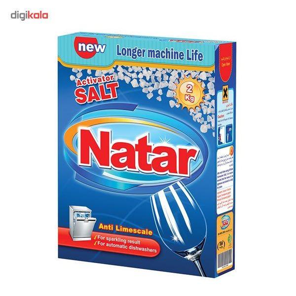 نمک ماشین ظرفشویی ناتار اکتیو شده بسته 2 کیلوگرمی main 1 1