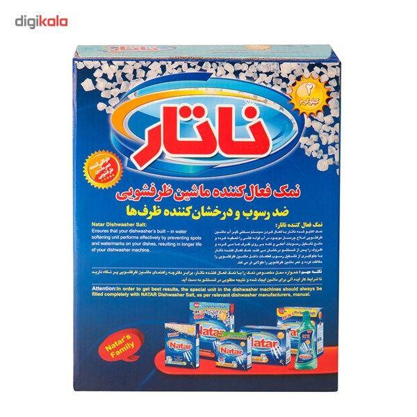 نمک ماشین ظرفشویی ناتار اکتیو شده بسته 2 کیلوگرمی main 1 3