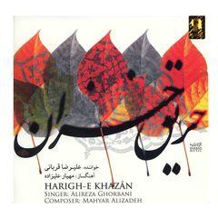 آلبوم موسیقی حریق خزان اثر علیرضا قربانی