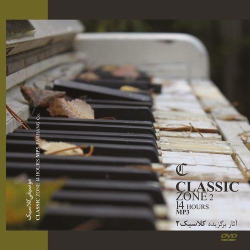 مجموعه  موسیقی بی کلام آثار برگزیده کلاسیک 2 نشر فرهنگ