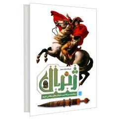 کتاب دایره المعارف مصور ژنرال اثر آر. جی. گرنت نشر سایان