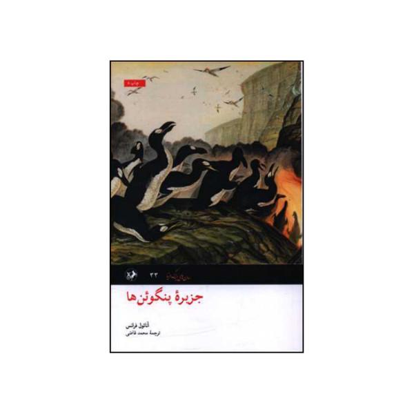 کتاب جزیره پنگوئن ها اثر آناتول فرانس نشر امیر کبیر