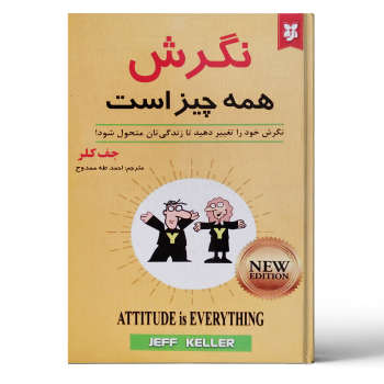 کتاب نگرش همه چیز است اثر جف کلر انتشارات نیک فرجام