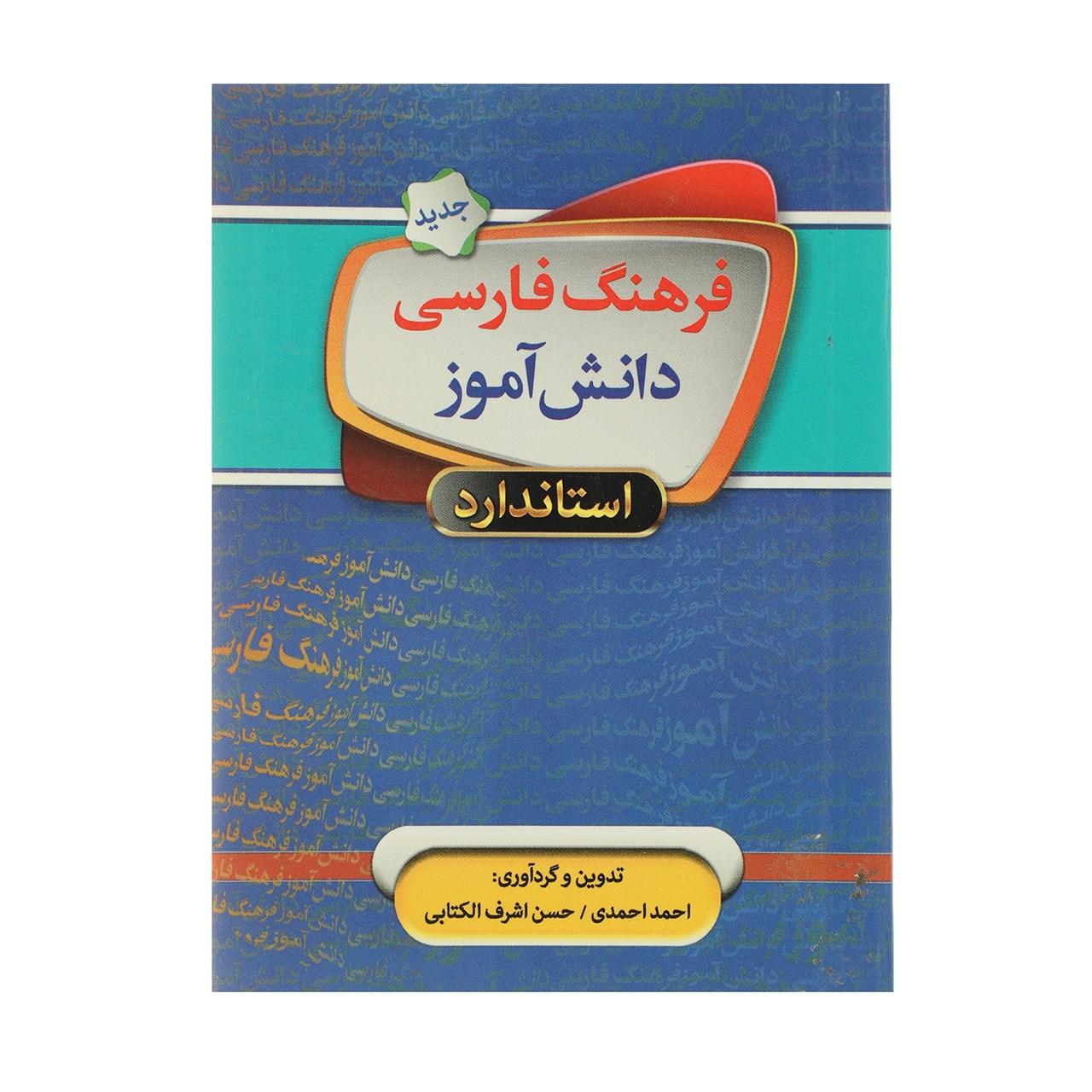 کتاب فرهنگ فارسی دانشآموز اثر احمد احمدی