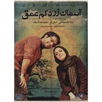 فیلم سینمایی آسمان زرد کم عمق اثر بهرام توکلی