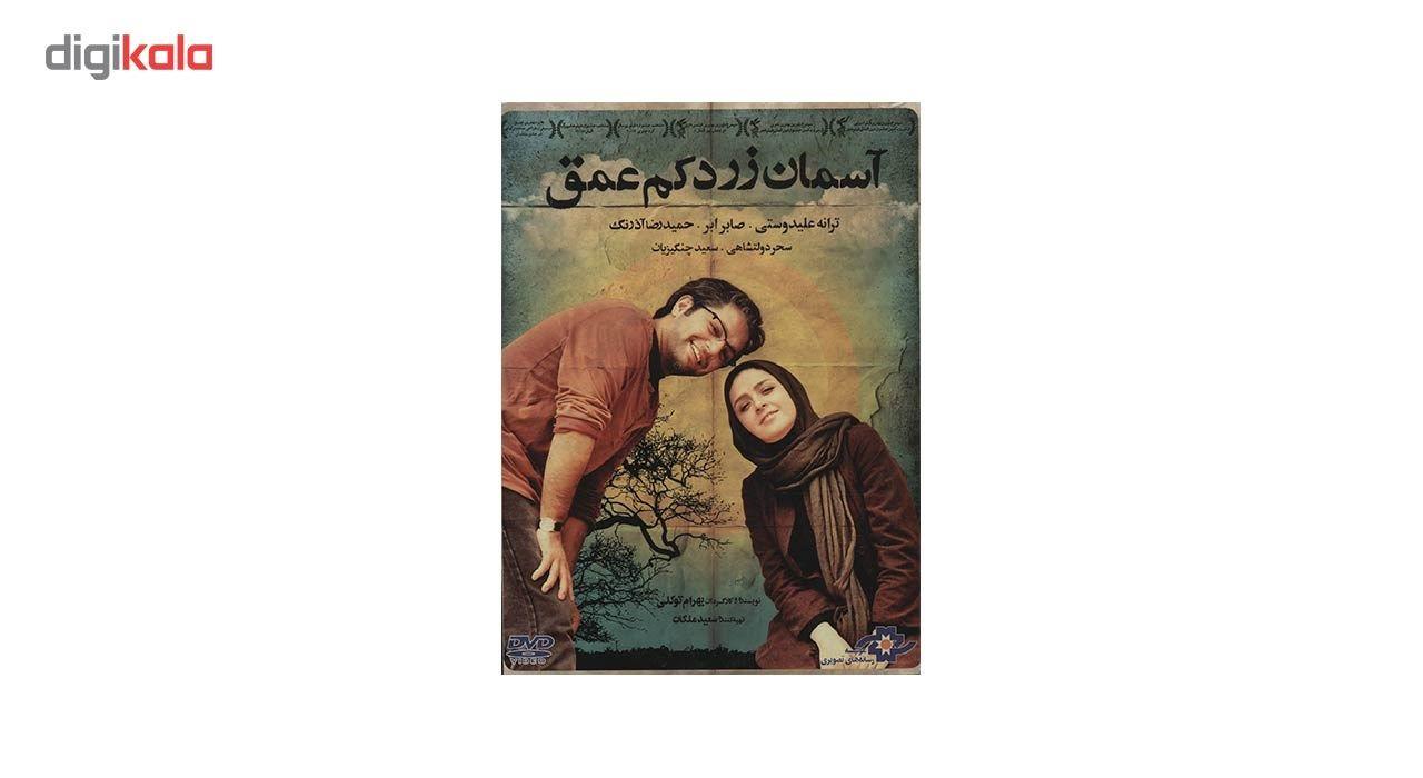 فیلم سینمایی آسمان زرد کم عمق اثر بهرام توکلی main 1 1