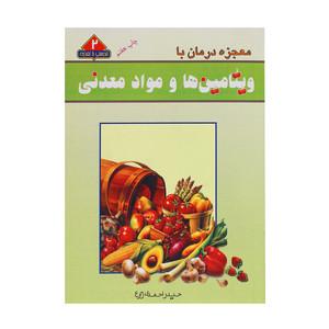 کتاب معجزه درمان با ویتامین ها و مواد معدنی اثر حیدر احمدی  زارع نشر یاران علوی