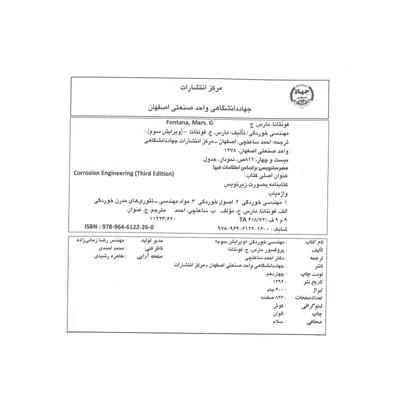 کتاب مهندسی خوردگی اثر مارس.ج.فونتانا انتشارات دانشگاه صنعتی اصفهان