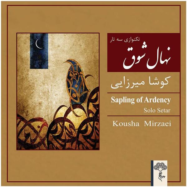 آلبوم موسیقی نهال شوق اثر کوشا میرزایی