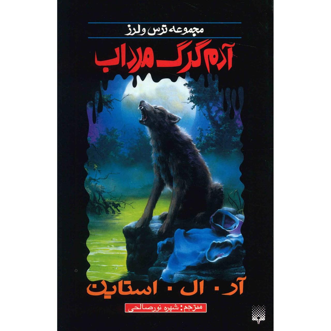 خرید                      کتاب آدم گرگ مرداب اثر آر. ال. استاین