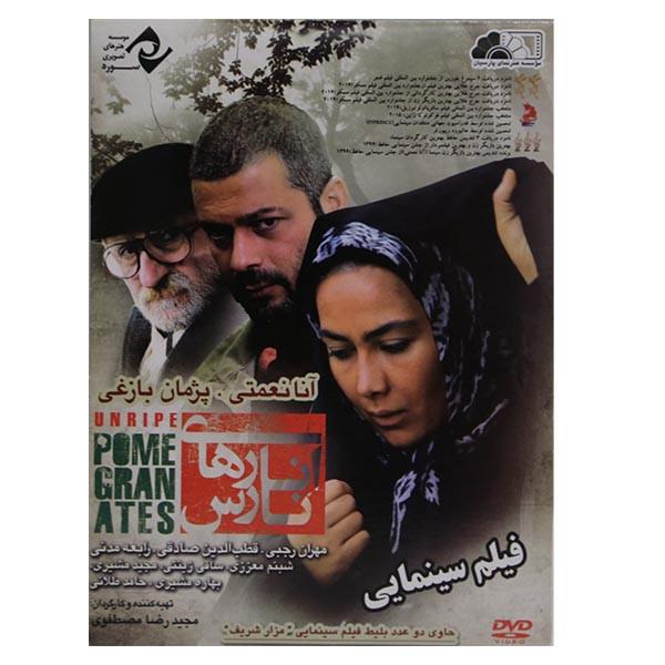 فیلم سینمایی انارهای نارس اثر مجیدرضا مصطفوی نشر سوره سینما