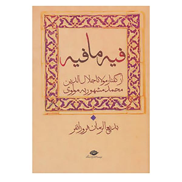 کتاب کتاب فیه ما فیه اثر مولانا جلال الدین محمد بلخی(مولوی)