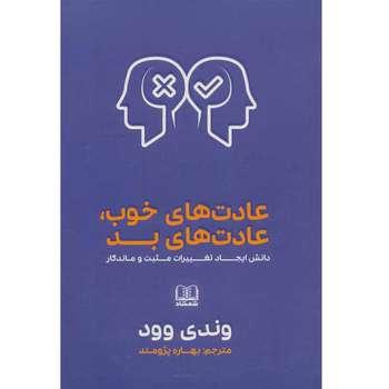 کتاب عادت های خوب، عادت های بد اثر وندی وود انتشارات شمشاد