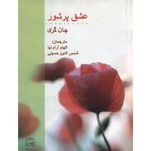 کتاب عشق پر شور اثر جان گری