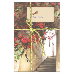 کتاب نامی اثر م.راهپیما (کهربا) انتشارات سخن
