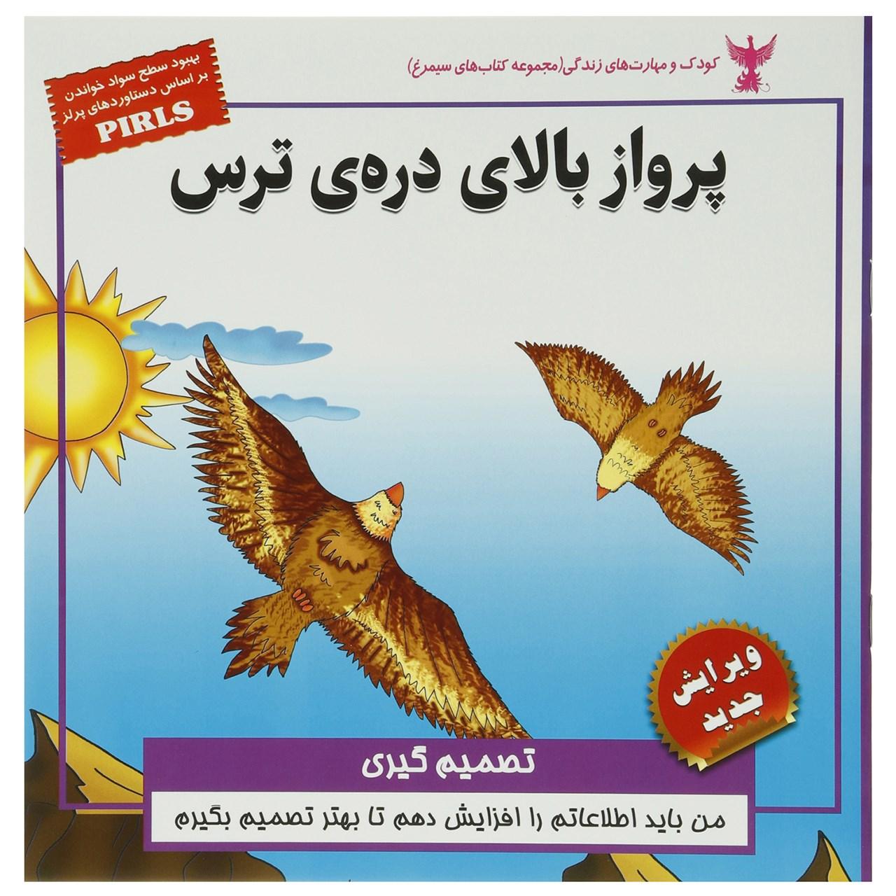 کتاب کودک و مهارت های زندگی پرواز بالای دره ی ترس اثر مژگان مشتاق