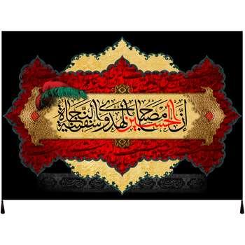 پرچم طرح امام حسین علیه السلام کد 1092