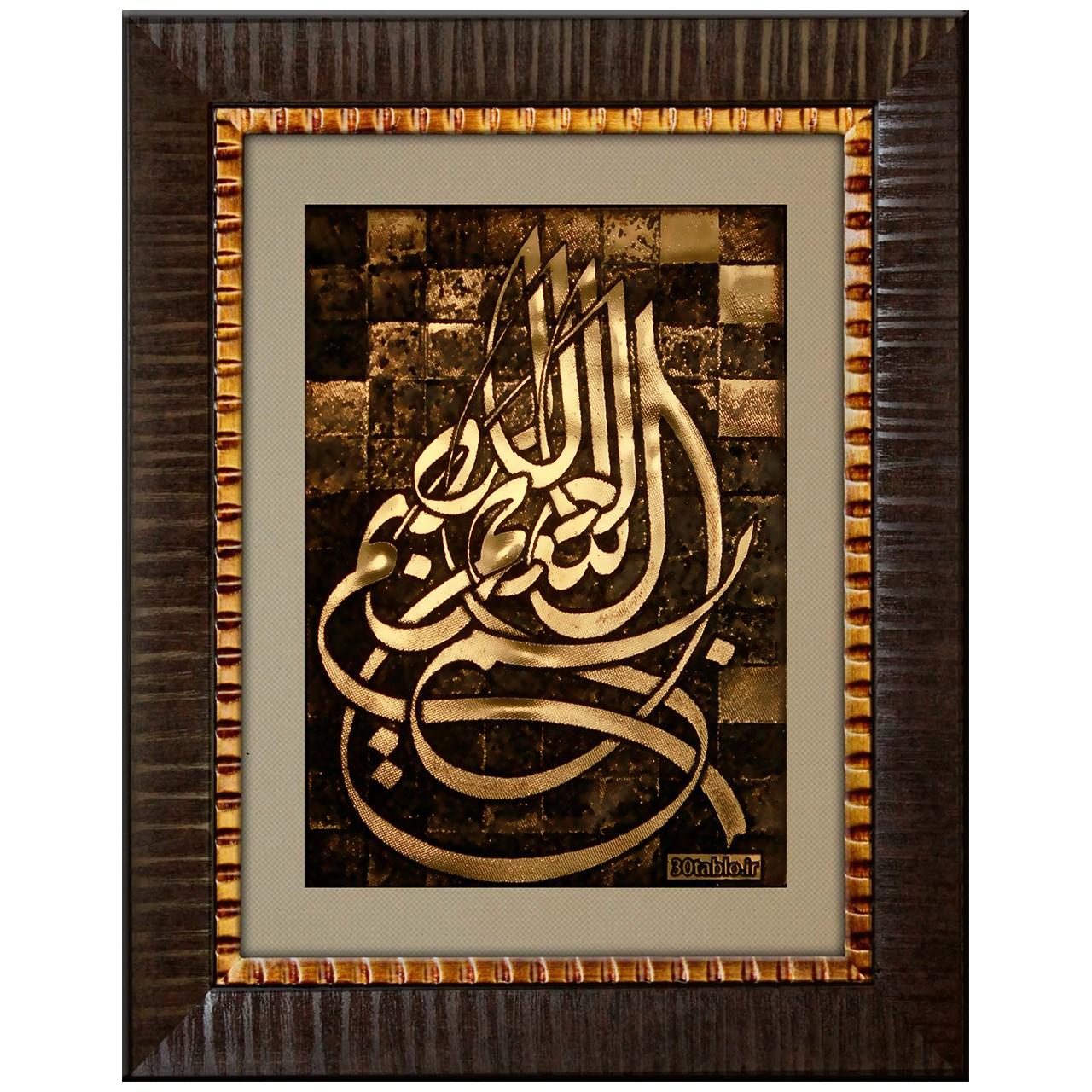 تابلو  بسم الله الرحم الرحیم  سیتابلو مدل D151
