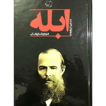 کتاب ابله اثر فئودور داستایوفسکی انتشارات احرام