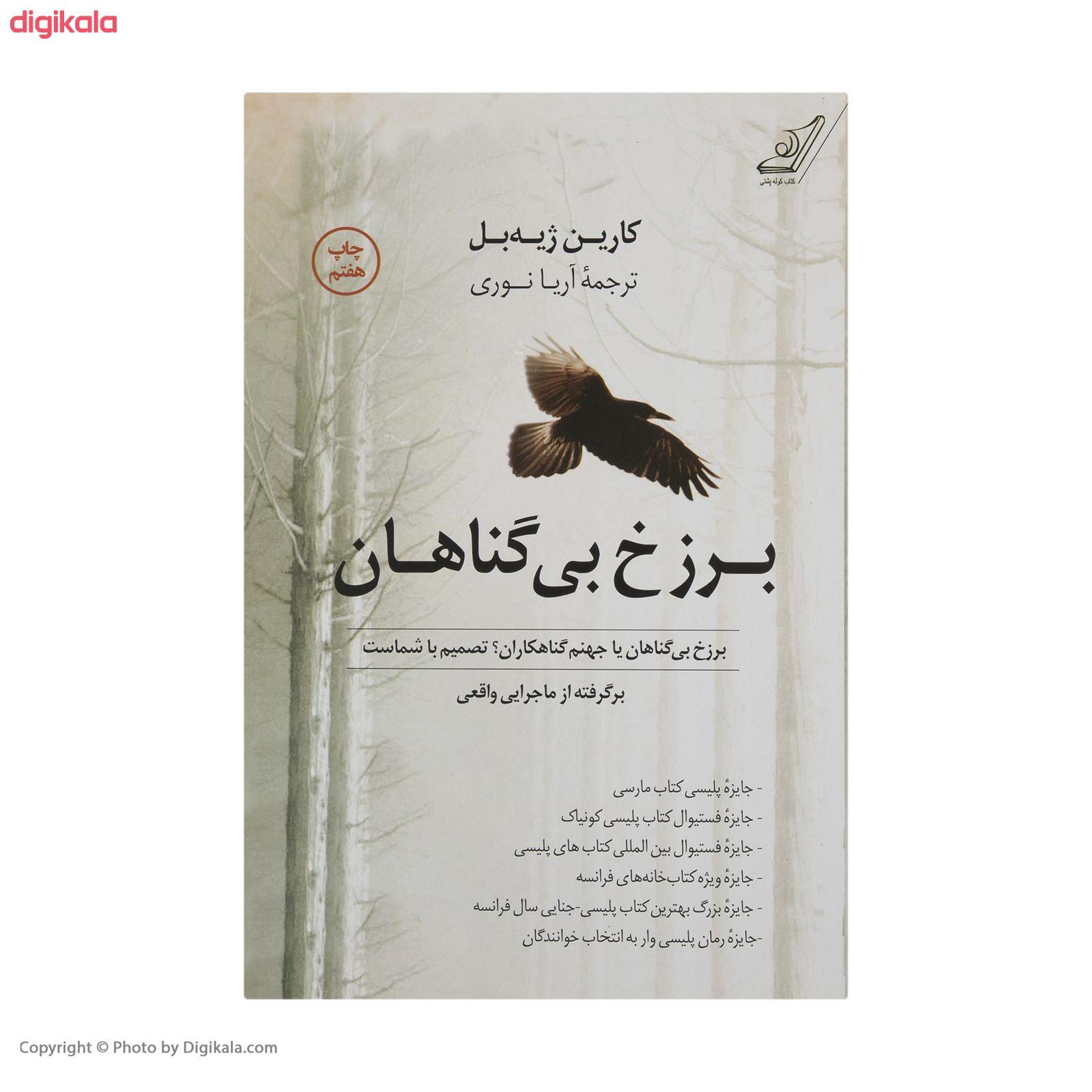 کتاب برزخ بی گناهان اثر کارین ژیه بل انتشارات کتاب کوله پشتی main 1 1