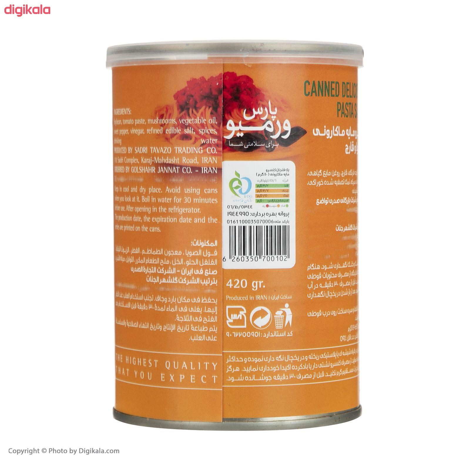 کنسرو مایه ماکارونی با سویا و قارچ پارس ورمیو - 420 گرم main 1 4