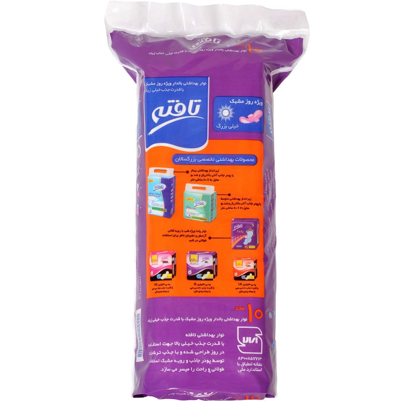 قیمت نوار بهداشتی تافته مدل Purple Daily Use بسته 10 عددی