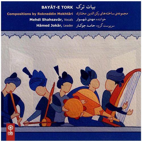 آلبوم موسیقی بیات ترک اثر مهدی شهسوار