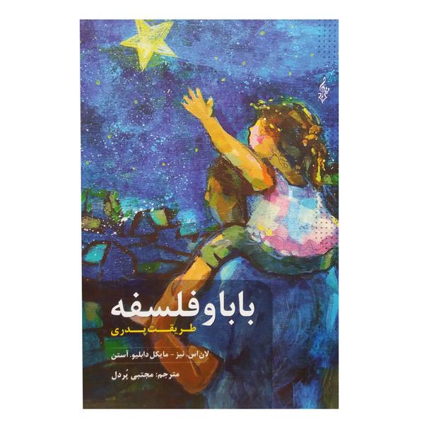 کتاب بابا و فلسفه اثر جمعی از نویسندگان نشر ترانه