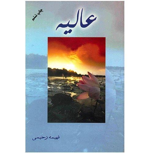 کتاب عالیه اثر فهیمه رحیمی