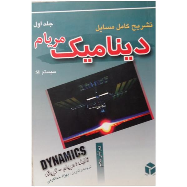 کتاب تشریح کامل مسائل دینامیک مریام اثرجی ال مریام -کریگ  انتشارات آزاده جلد 1