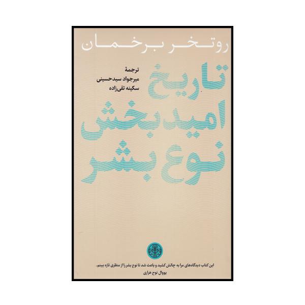 تاريخ اميدبخش نوع بشر اثر روتخر برخمان انتشارات کتاب پارسه