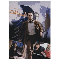 فیلم سینمایی ضیافت اثر مسعود کیمیایی
