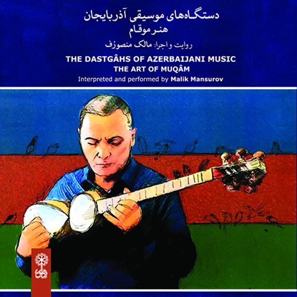 آلبوم موسیقی دستگاه های موسیقی آذربایجان اثر مالک منصورف نشر ماهور