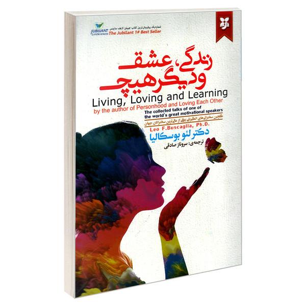 کتاب زندگی، عشق و دیگر هیچ نشر دکتر لئو بوسکالیا نشر نیک فرجام