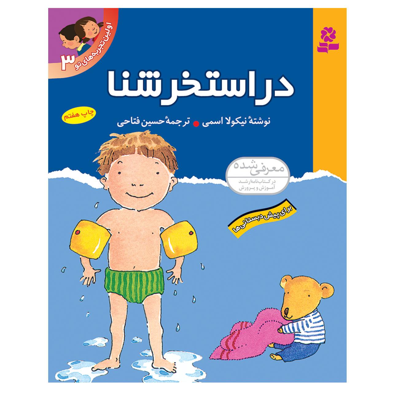 خرید                      کتاب اولین تجربه های تو 3 در استخر شنا اثر نیکولا اسمی انتشارات قدیانی