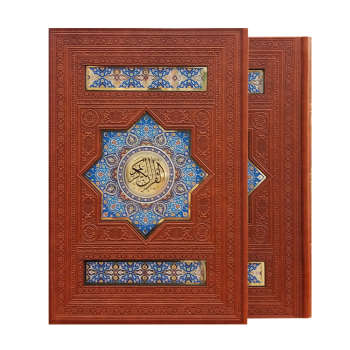کتاب قرآن کریم ترجمه مهدی الهی قمشه ای نشر هلیا