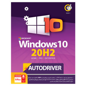 سیستم عامل Windows 10 20H2 + AutoDriver نشر گردو