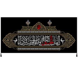 پرچم طرح امام حسین علیه السلام کد 1096