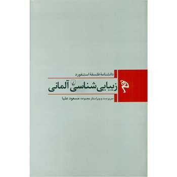 کتاب دانشنامه فلسفه استنفورد زیبایی شناسی آلمانی اثر مسعود علیا انتشارات ققنوس