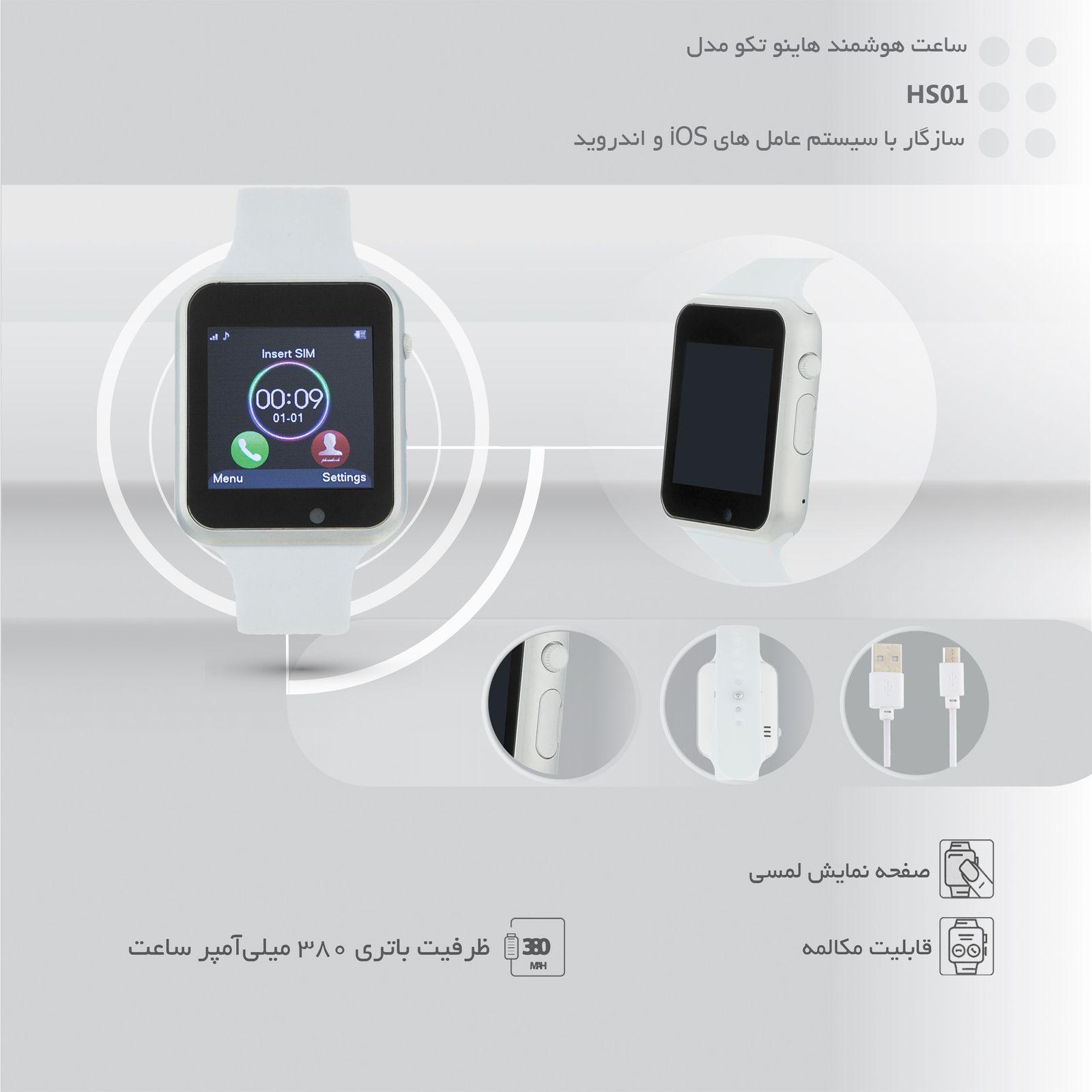 ساعت هوشمند هاینو تکو مدل HS01 -  - 8