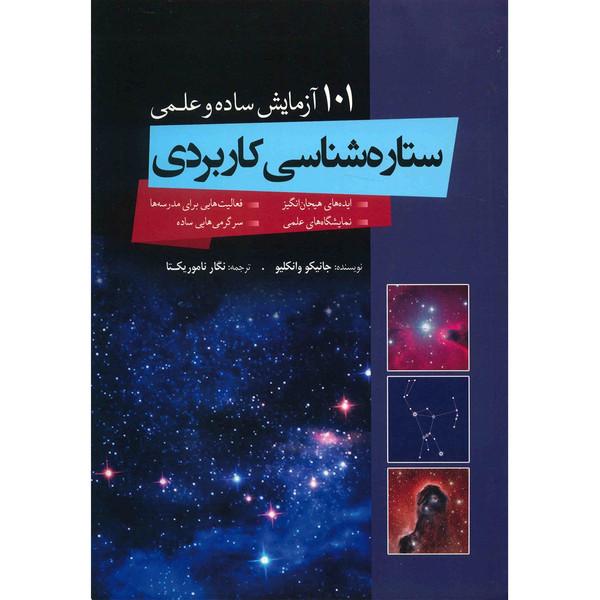 کتاب ستاره شناسی کاربردی اثر جانیکو وانکلیو