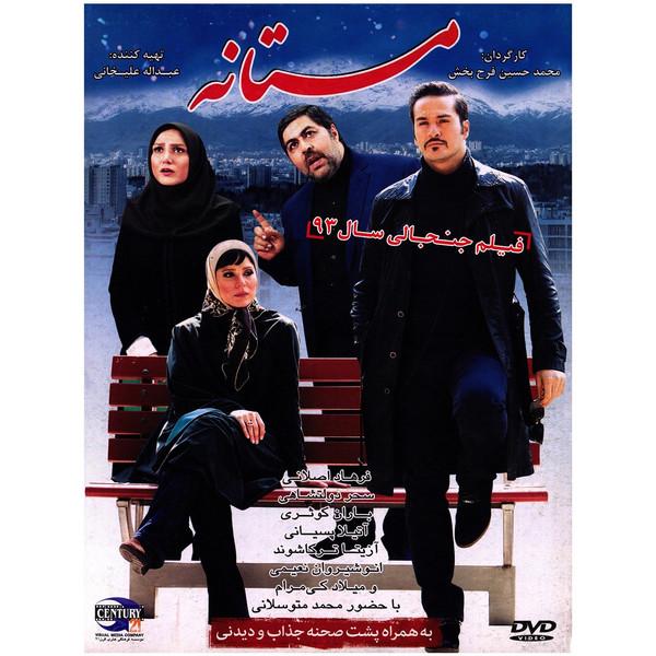 فیلم سینمایی مستانه اثر محمد حسین فرح بخش
