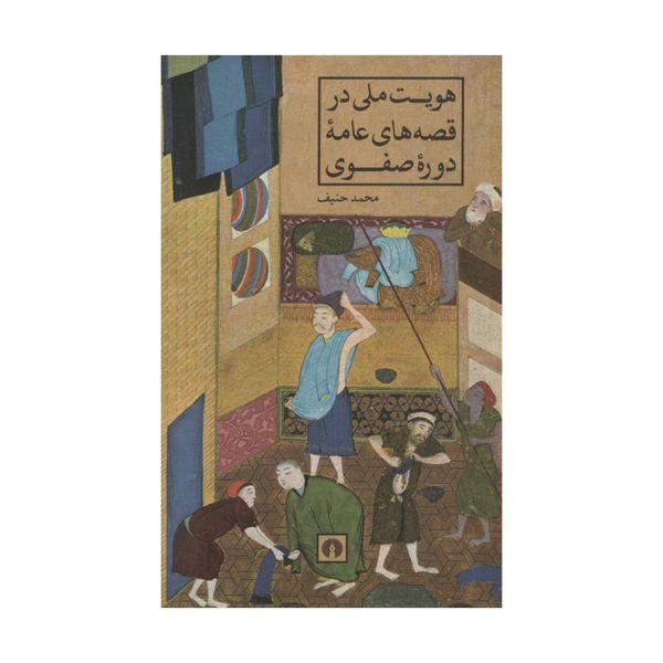 کتاب هویت ملی در قصه های عامه دوره صفوی اثر محمد حنیف نشر علمی فرهنگی