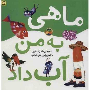 کتاب ماهی به من آب داد اثر ناصر کشاورز