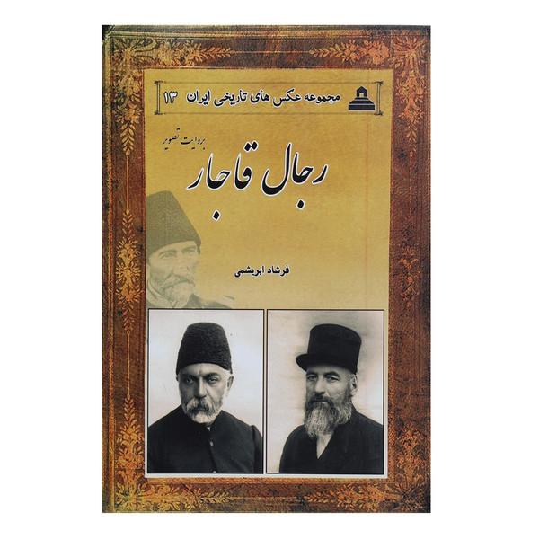 کتاب عکس های تاریخی ایران 13 اثر فرشاد ابریشمی