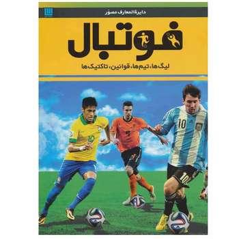 کتاب دایره المعارف مصور فوتبال اثر دیوید گلدبلات و جانی آکتن نشر سایان